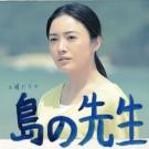 島の先生 DVD-BOX
