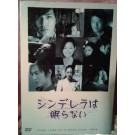 シンデレラは眠らない (秋吉久美子出演) DVD-BOX