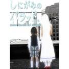 しにがみのバラッド。Vol.1-6 DVD-BOX 全巻