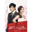 紳士の品格 DVD-BOX 1+2 完全版