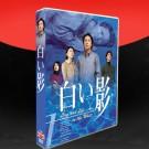 白い影 (中居正広、竹内結子、上川隆也出演) DVD-BOX
