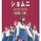 ショムニ second series (第2シリーズ) DVD-BOX