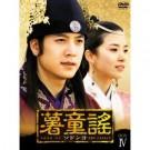 薯童謠〜ソドンヨ〜DVD-BOX I〜IV 完全版