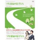 ソル薬局の息子たち DVD-BOX 1+2+3