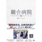総合病院 DVD-BOX I+II
