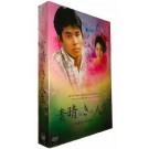 素晴らしきかな人生 (浅野温子、織田裕二出演) DVD-BOX