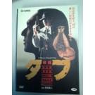 タフ PART I+II+III+IV+V (木村一八主演) DVD-BOX 全巻