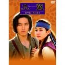 大望 DVD-BOX 1+2