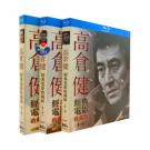 高倉健 映画作品集 Blu-ray BOX 全巻