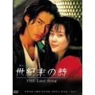 世紀末の詩~The Last Song~(竹野内豊出演) DVD-BOX