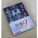特捜9 警視庁捜査一課特別捜査班 DVD-BOX