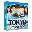 TOKYOエアポート ~東京空港管制保安部~ (深田恭子、佐々木希、要潤出演) Blu-ray BOX