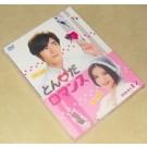とんだロマンス DVD-SET 1+2