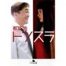 トンスラ DVD-BOX