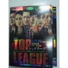 TOP LEAGUE トップリーグ DVD-BOX