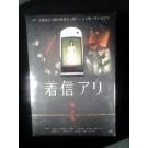 着信アリ DVD-BOX