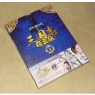 三国志~趙雲伝~ DVD-BOX 1