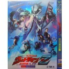 ウルトラマンZ (ウルトラマンゼット) DVD-BOX 全巻