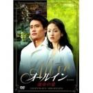 運命の愛 オールイン DVD-BOX