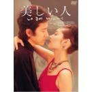 美しい人 (田村正和、常盤貴子、大沢たかお出演) DVD-BOX