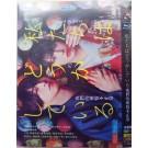 私たちはどうかしている (浜辺美波出演) DVD-BOX
