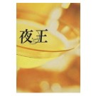 夜王~yaoh~ (松岡昌宏、北村一輝出演) DVD-BOX