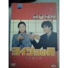 ヨイショの男 (稲垣吾郎出演) DVD-BOX