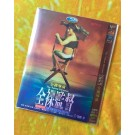 全裸監督 DVD-BOX