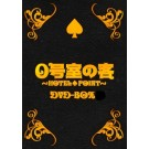 0号室の客 DVD-BOX 1+2 完全版