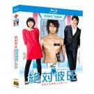 絶対彼氏 ~完全無欠の恋人ロボット~ (速水もこみち、水嶋ヒロ出演) Blu-ray BOX