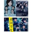 絶対零度 SEASON 1+2+3 完全版 DVD-BOX 全巻