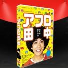 アフロ田中 (賀来賢人主演) DVD-BOX
