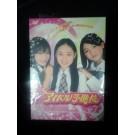 激闘!アイドル予備校 DVD-BOX