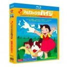 アルプスの少女ハイジ Blu-ray BOX 全巻