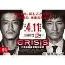 CRISIS 公安機動捜査隊特捜班 DVD-BOX