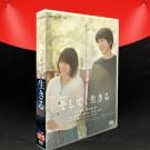 そして、生きる (有村架純、坂口健太郎出演) DVD-BOX