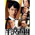 半沢直樹2020 (堺雅人、上戸彩主演) DVD-BOX