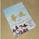 華政[ファジョン](ノーカット版)DVD-BOX 第四章