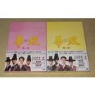 華政[ファジョン](ノーカット版)DVD-BOX 第1+2+3+4+5章 全巻