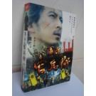 NHK大河ドラマ 軍師官兵衛 完全版 後編 26-50話 DVD-BOX