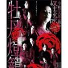令和元年版 怪談牡丹燈籠 Beauty&Fear DVD-BOX