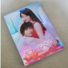 きみはペット (志尊淳、入山法子出演) DVD-BOX 完全版