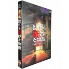 世にも奇妙な物語2010 DVD-BOX