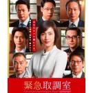 緊急取調室2 (SECOND SEASON) DVD-BOX