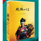 NHK大河ドラマ 麒麟がくる 完全版 (長谷川博己、佐々木蔵之介、高橋克典、向井理出演) DVD-BOX 全巻