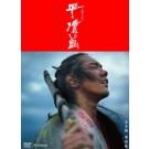 NHK大河ドラマ 平清盛 完全版 第弐集 22-50話 DVD-BOX