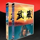 NHK大河ドラマ 武蔵 MUSASHI (市川海老蔵、堤真一、米倉涼子、阿部寛出演) 豪華完全版 DVD-BOX 全巻