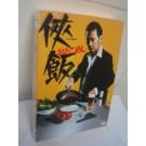 侠飯~おとこめし~ DVD-BOX