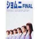 ショムニ FINAL (第3シリーズ) DVD-BOX