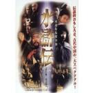 水滸伝 永遠なる梁山泊 DVD-BOX -完全版-